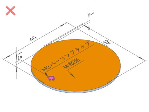 非対象(通常材質のみ): 成形穴・中抜穴のある部品