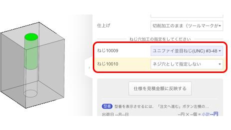 マシニング加工の例 穴ねじタップ(内ねじ)