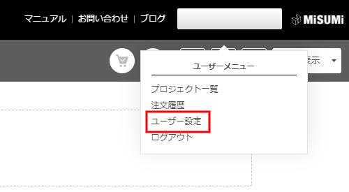 ユーザーメニュー_ユーザー設定