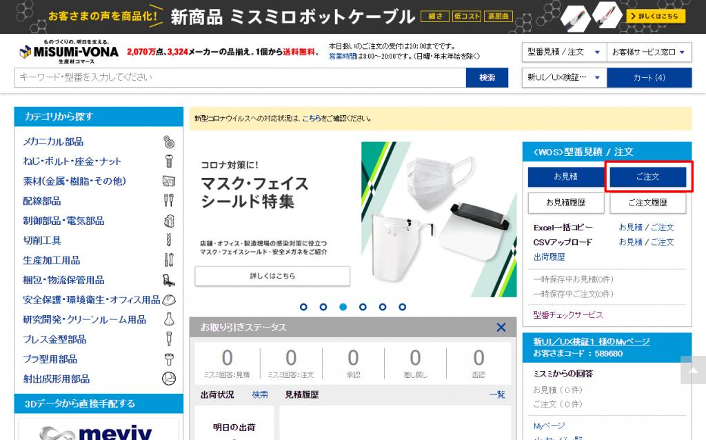 MISUMI-VONAにログインし、[ご注文]をクリックします