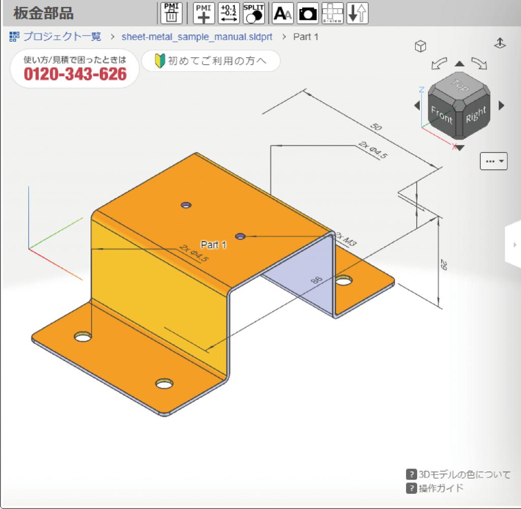 3Dビューワーの操作方法