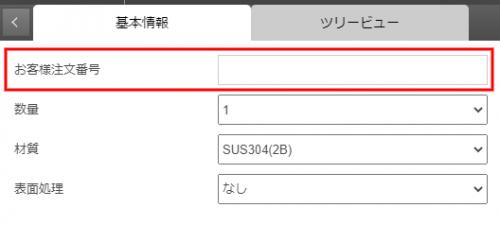 お客様注文番号を設定する(任意)
