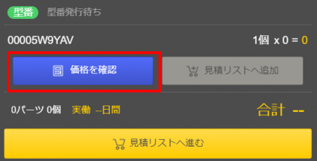 「価格を確認」ボタンをクリックすると価格が表示されます。