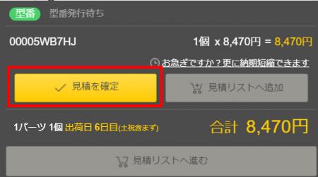 価格が表示され、設定内容に変更がなければ「見積もりを確定」ボタンをクリックします。