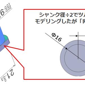 ツバカットをシャンクに合わせた3Dデータ作成ポイント