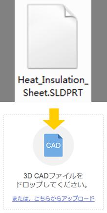 断熱板加工品の3Dデータをmeviyへアップロード