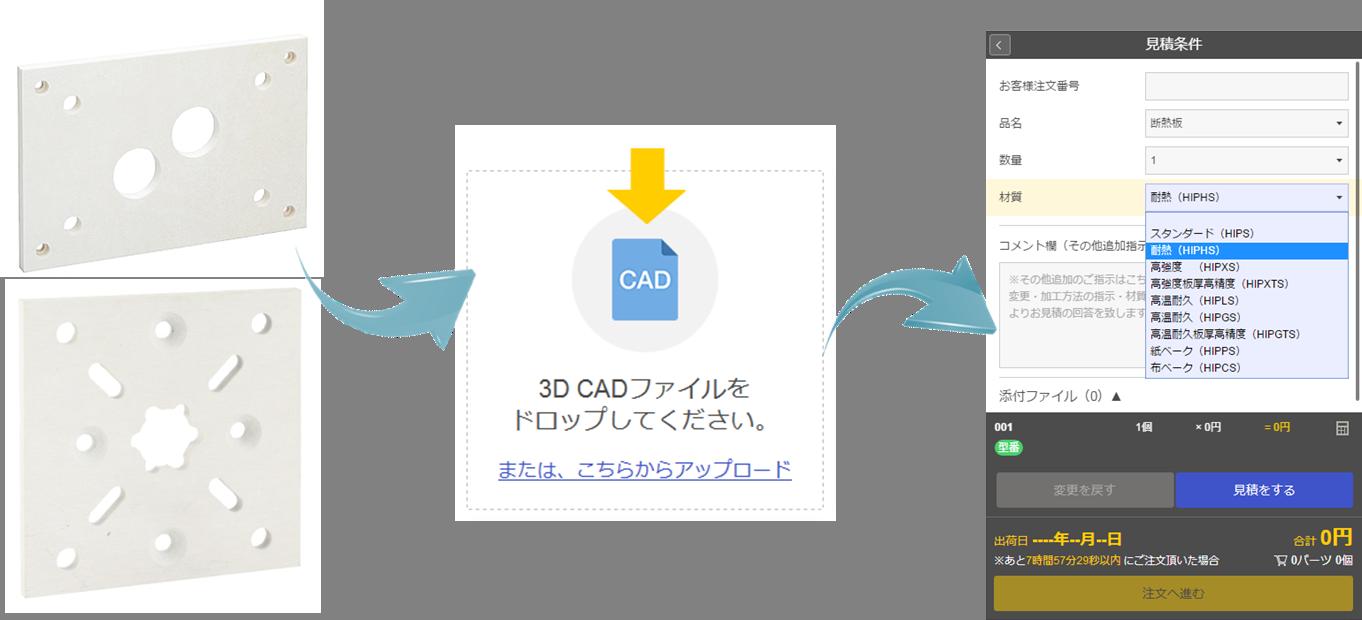 meviyに断熱板加工品の3Dデータをアップロードし材質を選択するだけで、見積もり取得、発注ができます