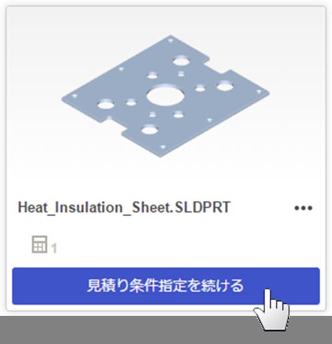 「見積もり条件指定を続ける」ボタンを押して3Dビューワーの「プロジェクトビュー」画面を開きます