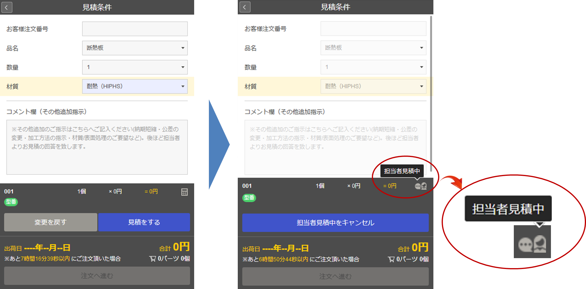 「見積をする」ボタンを押して、「担当者見積中」アイコンが表示します。 ※見積依頼から、半営業日~1営業日程で見積回答いたします。