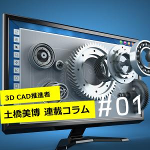 【3DCAD推進者 土橋美博の連載コラム #01】SOLIDWORKS WORLD 2018レポート