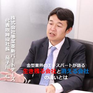 活路は海外進出か 事業革新パートナーズ、茄子川仁社長に聞く、シュリンクする金型産業の生き残り策