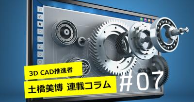 【3DCAD推進者 土橋美博の連載コラム #07】抵抗勢力・賛同者・推進者
