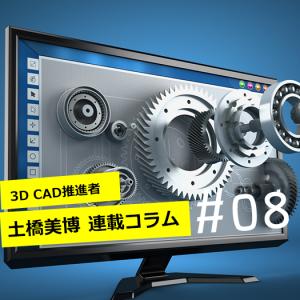 【3DCAD推進者 土橋美博の連載コラム #08】プラットフォームは大丈夫?