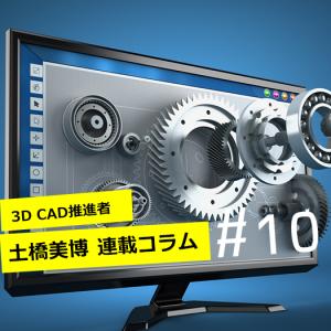 【3DCAD推進者 土橋美博の連載コラム #10】プロジェクトに関わる人たち