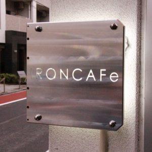 """精密鋳造メーカーキャステムが運営する""""鋳造""""のコンセプトカフェ 「アイアンカフェ」に行ってきた"""