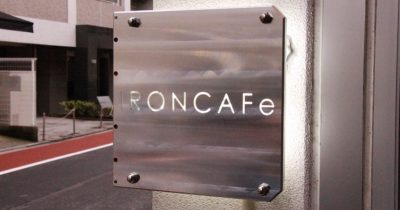 """精密鋳造メーカーキャステムが運営する""""鋳造""""のコンセプトカフェ「アイアンカフェ」に行ってきた"""