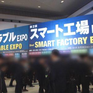 """工場にも""""スマート化""""の波がやってきた! IoT、AI、ロボットによる製造&物流革新の展示会「第2回 スマート工場EXPO」レポート"""