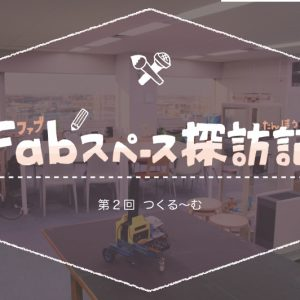 社内のものづくり相談所!? リコー新横浜事業所のFabスペース「つくる〜む」探訪記