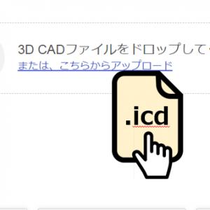 【お知らせ】iCADのネイティブファイルをアップロードできるようになりました(FA用メカニカル部品のみ)