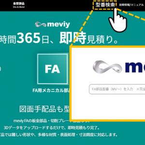 【FA】2019/03_meviy型番(MV~)の検索機能が登場!