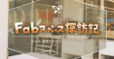 「つくる」のその先を考える 循環型ファブリケーションの実験場、慶應義塾大学SFCファブスペース探訪記