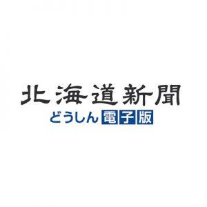 「北海道新聞」にてmeviyを紹介していただきました。