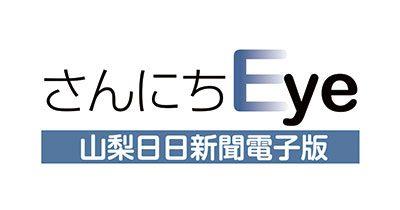 製造業向け加工部品調達のデジタル革命「meviy」、サービスをさらに進化 「さんにちEye」にてmeviyを紹介していただきました
