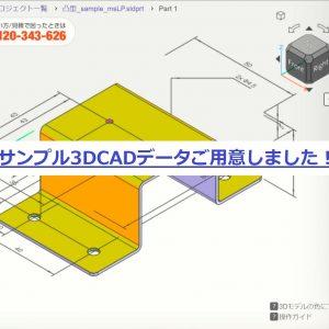 サンプル用3DCADデータをご用意しました!