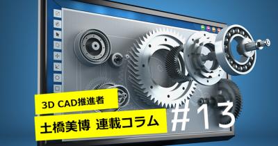 3DCADのトレンド|3DCAD推進者 土橋美博の連載コラム【#13】