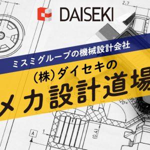 【新連載!ダイセキのメカ設計道場】ピックアンドプレースユニットの設計をしてみよう-第1回 静力学的検討-