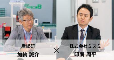 データ活用で製造業の価値を最大化する 産総研・加納 誠介氏  ×  meviy・印南 周平 対談