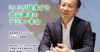 『Sheetmetal 10月号』インタビュー記事掲載|企業体社長 吉田光伸