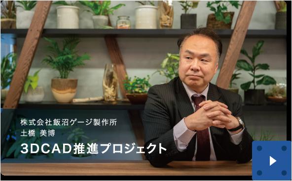 株式会社飯沼ゲージ製作所 土橋 美博3DCAD推進プロジェクト