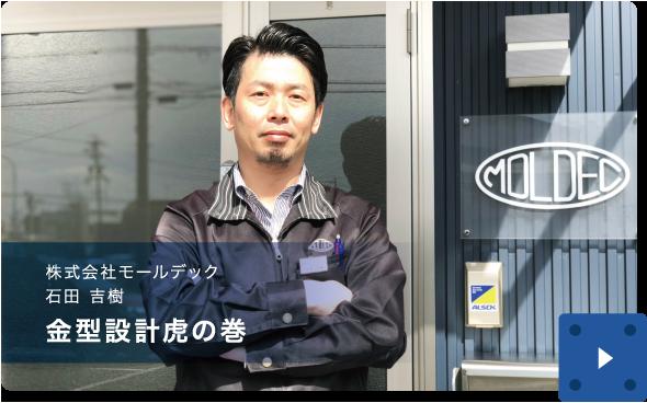 株式会社モールデック 石田 吉樹 金型設計虎の巻