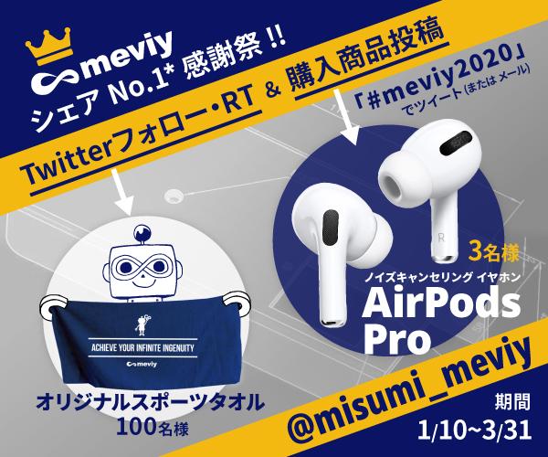 meviyシェアNo.1*感謝祭!! <br>Twitterフォロー・RT & 購入商品投稿キャンペーン