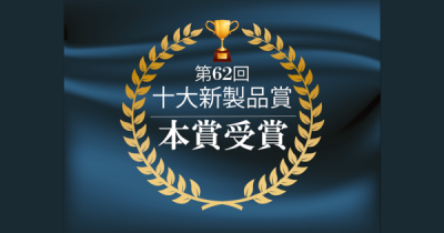 第62回 2019年十大新製品賞を受賞しました!