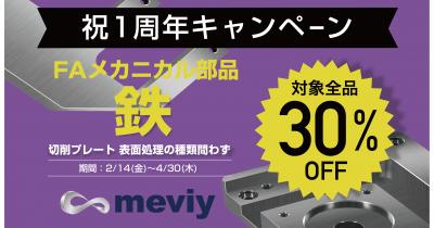 切削プレート『鉄』対象部品が全品30%OFF!