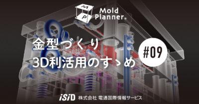 3Dモデルベースによる金型設計と購買の情報連携