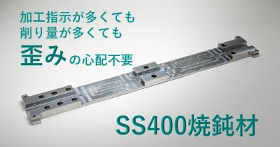 SS400焼鈍材を開始