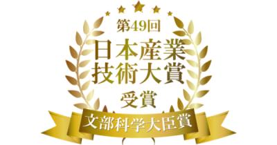 第49回 日本産業技術大賞 文部科学大臣賞を受賞しました!