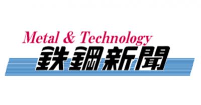 素形材センター「素形材産業技術賞」経済産業省製造産業局長賞を受賞|「鉄鋼新聞」にてmeviyを紹介していただきました