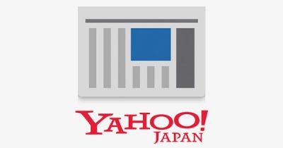 3Dデータをアップロードするだけで、見積から発注まで行えるウェブサービス|「Yahooニュース」にてmeviyを紹介していただきました