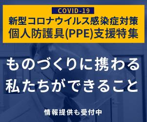 個人防護具(PPE) コロナ対策支援取組み情報プラットフォーム
