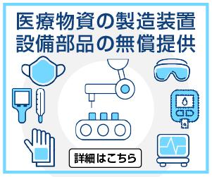 医療物資の製造装置、設備部品の無償提供