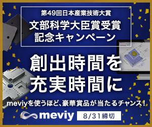 「文部科学大臣賞」受賞記念キャンペーン