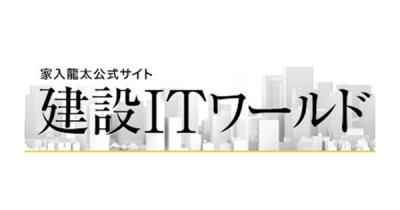 家入龍太さんの公式サイト「建設ITワールド」にてmeviyを紹介していただきました