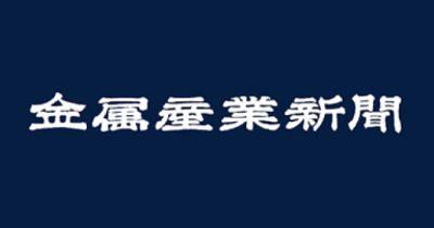 ミスミの「meviy」、「日本サービス大賞」と「素形材産業技術賞」で表彰 「金属産業新聞」にてmeviyを紹介していただきました