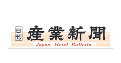 鉄材板金で最短1日出荷 生産体制を強化|「日刊産業新聞」にてmeviyを紹介していただきました