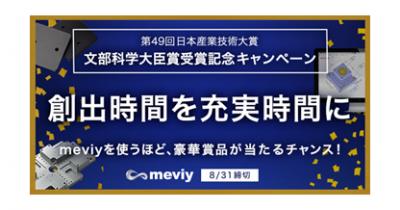 meviy の利用で賞品が当たる受賞記念キャンペーン開催|「第49回日本産業技術大賞 文部科学大臣賞」を受賞