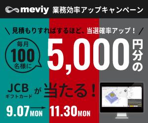 毎月100名様に5,000円のJCBギフトカードが当たる!業務効率アップキャンペーン